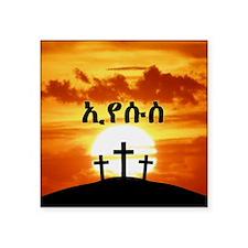 """Amharic Jesus Square Sticker 3"""" x 3"""""""