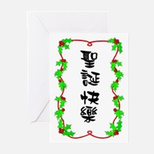 Chinese Christmas Cards (Pk of 10)