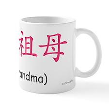 Mat. Great Grandma (Chinese Char. Pink) Mug