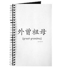Mat. Great Grandma (Chinese Char. Black) Journal
