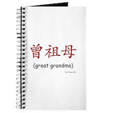 Pat. Great Grandma (Chinese Char. Red) Journal