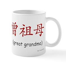 Pat. Great Grandma (Chinese Char. Red) Mug