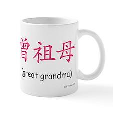 Pat. Great Grandma (Chinese Char. Pink) Coffee Mug
