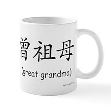 Pat. Great Grandma (Chinese Char Black) Mug