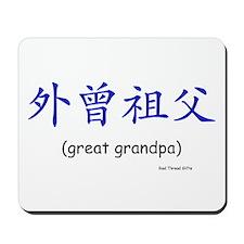 Mat. Great Grandpa (Chinese Char. Blue) Mousepad