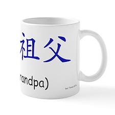 Mat. Great Grandpa (Chinese Char. Blue) Mug
