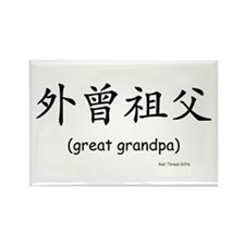 Mat. Great Grandpa (Chinese Char. Black) Magnet