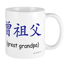 Pat. Great Grandpa (Chinese Char. Blue) Mug