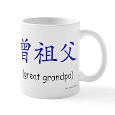 Pat. Great Grandpa (Chinese Char. Blue) Small Mug