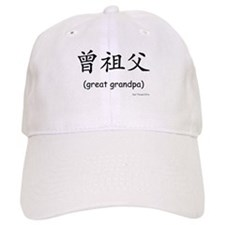 Pat. Great Grandpa (Chinese Char. Black) Baseball Cap