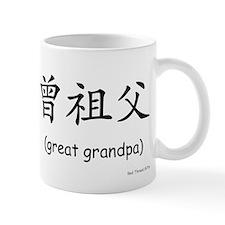 Pat. Great Grandpa (Chinese Char. Black) Mug
