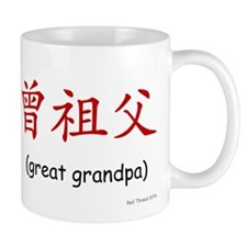Pat. Great Grandpa (Chinese Char. Red) Mug