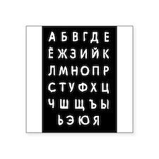 Russian Alphabet Sticker