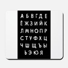 Russian Alphabet Mousepad