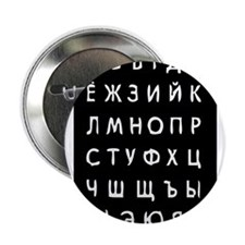 "Russian Alphabet 2.25"" Button"