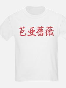 Barbara___053b T-Shirt