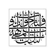 Arabic calligraphy the sun Sticker