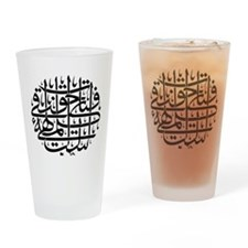 Arabic calligraphy the sun Drinking Glass