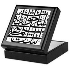 Arabic calligraphy the sun Keepsake Box