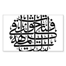 Arabic calligraphy the sun Decal