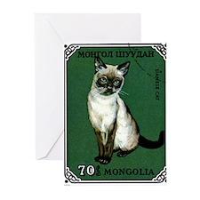 Vintage 1979 Mongolia Siamese Cat Postage Stamp Gr