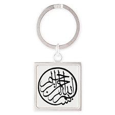 Bismillah Keychains