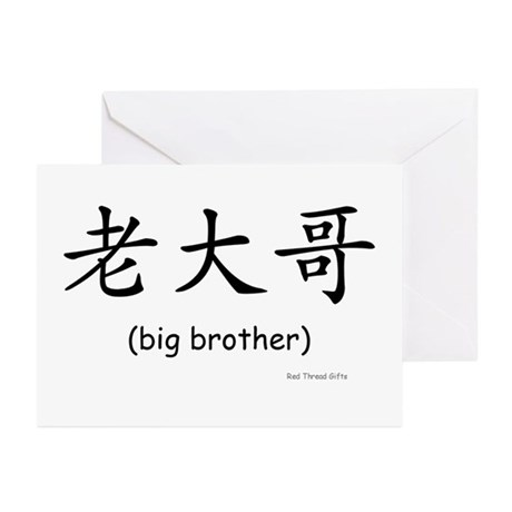Big Brother (Chinese Char. Black) Greeting Cards