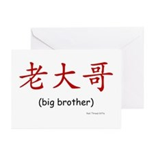 Big Brother (Chinese Char. Red) Greeting Cards