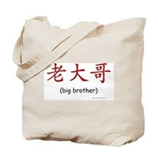 Big Brother (Chinese Char. Red) Tote Bag