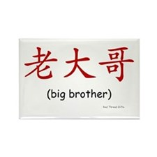 Big Brother (Chinese Char. Red) Rectangle Magnet