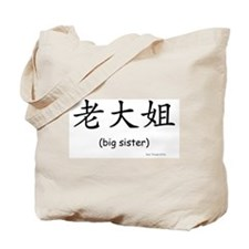 Big Sister (Chinese Char. Black) Tote Bag