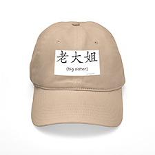 Big Sister (Chinese Char. Black) Baseball Cap