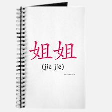 Jie Jie (Chinese Char. Pink) Journal