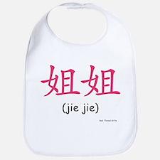Jie Jie (Chinese Char. Pink) Bib
