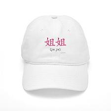 Jie Jie (Chinese Char. Pink) Baseball Cap
