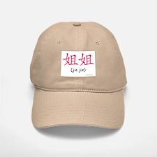 Jie Jie (Chinese Char. Pink) Baseball Baseball Cap