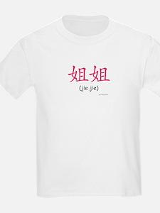 Jie Jie (Chinese Char. Pink) Kids T-Shirt