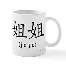 Jie Jie (Chinese Char. Black) Mug