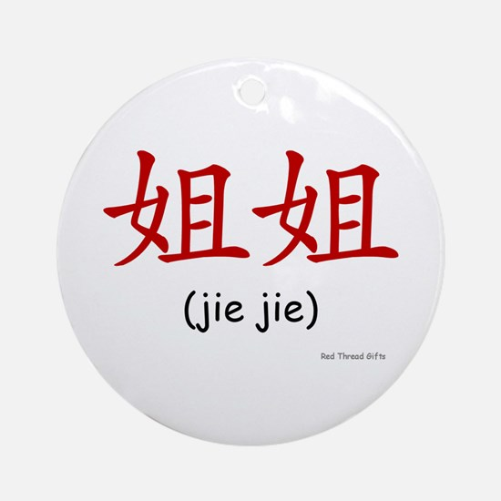 Jie Jie (Chinese Char. Red) Ornament (Round)