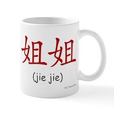 Jie Jie (Chinese Char. Red) Coffee Mug