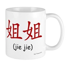 Jie Jie (Chinese Char. Red) Small Mugs