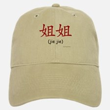 Jie Jie (Chinese Char. Red) Baseball Baseball Cap