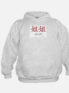 Jie Jie (Chinese Char. Red) Hoodie