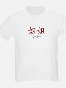 Jie Jie (Chinese Char. Red) Kids T-Shirt