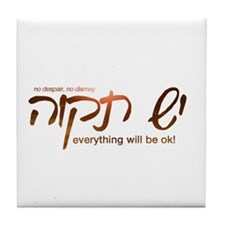 Yesh Tikvah Tile Coaster