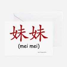 Mei Mei (Chinese Char. Red) Greeting Cards