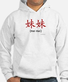 Mei Mei (Chinese Char. Red) Hoodie