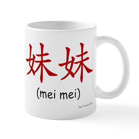 Mei Mei (Chinese Char. Red) Mug