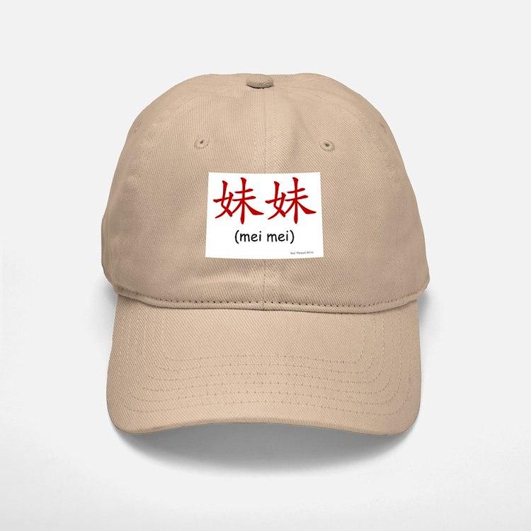 Mei Mei (Chinese Char. Red) Baseball Baseball Cap