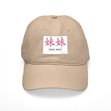 Mei Mei (Chinese Char. Pink) Baseball Cap